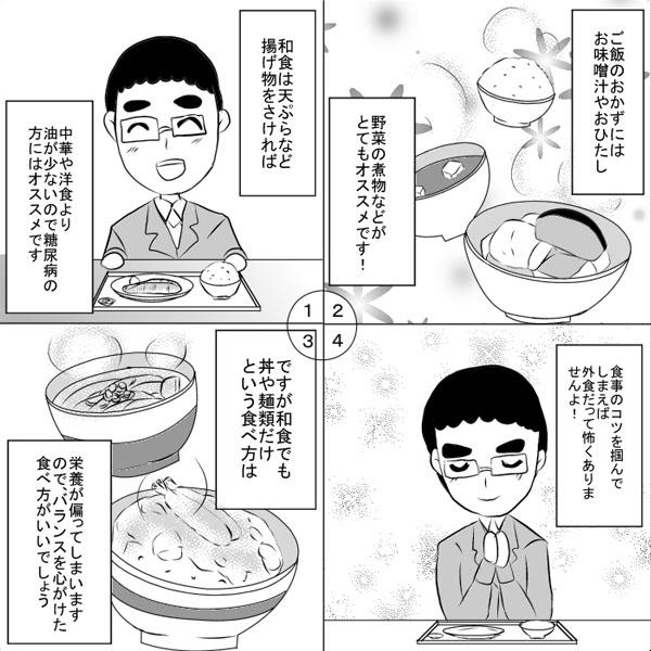 外食-和食