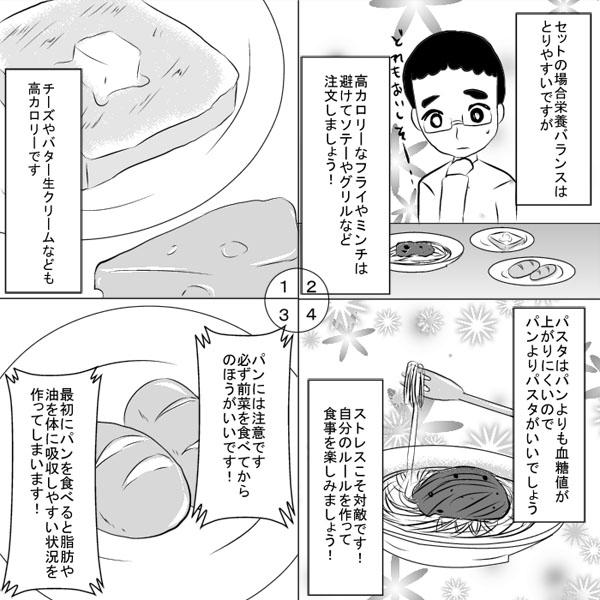 外食-洋食